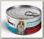 Консервы для кошек 1st Choice Тунец с кальмаром и ананасом