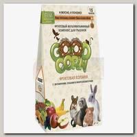 Мультивитаминный комплекс для грызунов Good Corn Фруктовый, Фруктовая Корзина