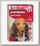 Ошейник для собак БиоВакс от блох
