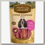 Лакомство для собак Деревенские Лакомства Утиные шашлычки нежные