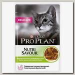 Корм для кошек Pro Plan Delicate, ягненок (пауч)