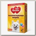 Витамины для собак Multi Лакомки Восхитительная шерсть 100 таб