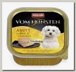 Консервы для собак Animonda Vom Feinsten Adult меню для гурманов с говядиной, яйцом и ветчиной