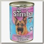 Консервы для собак Simba Dog кусочки ягненка