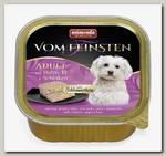 Консервы для собак Animonda Vom Feinsten Adult меню для гурманов с курицей, яйцом и ветчиной