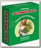 Лакомство для кроликов Зоомир Витаминчик общеукрепляющий