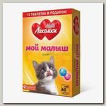 Витамины для котят Multi Лакомки Мой малыш 70 таб.