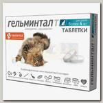 Таблетки для кошек более 4 кг Гельминтал, 2 шт