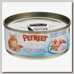 Консервы для кошек Petreet кусочки розового тунца с анчоусами