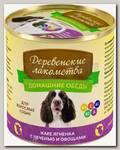 Консервы для взрослых собак Деревенские Лакомства Домашние обеды: каре ягнёнка с печенью и овощами