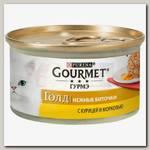 Консервы для кошек Gourmet Gold Нежные биточки с курицей и морковью