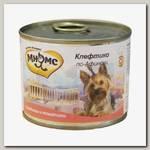 Консервы для собак Мнямс Клефтико по-Афински, ягненок с томатами