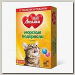 Витамины для кошек Multi Лакомки Морские водоросли 70 таб.