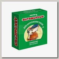 Лакомство для грызунов Зоомир Витаминчик для укрепления зубов