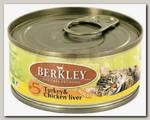 Консервы для кошек Berkley №5 индейка с куриной печенью