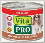 Консервы для собак VitaPro, со вкусом говядины