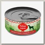 Консервы для собак Родные Корма, Мясное угощение с говядиной