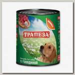 Консервы для собак Трапеза с Говядиной