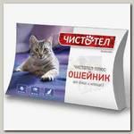 Ошейник для кошек Чистотел Супер от блох