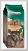 Песок для шиншилл VERSELE-LAGA Chinchilla Bathing Sand