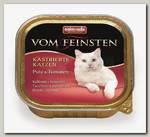 Корм для кастрированных котов и стерилизованных кошек Animonda Vom Feinsten for castrated cats с индейкой и томатами