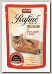 Консервы для взрослых кошек Animonda Rafine Soupe Adult коктейль из мяса индейки, телятины и сыра (пауч)