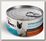 Консервы для кошек 1st Choice Тунец с Папайей