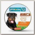 Ошейник для собак крупных пород Neoterica Protecto от клещей и блох, 2 шт.
