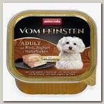 Консервы для собак Animonda Vom Feinsten Adult, Меню для гурманов с говядиной, йогуртом и овсяными хлопьями
