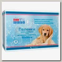 Пеленки для животных Zoo Няня одноразовые гигиенические № 30, 60х90 см, 30 шт