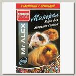 Корм для морских свинок Mr.Alex Минерал