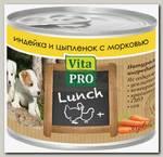 Консервы для щенков VitaPro LUNCH, со вкусом индейки, цыпленка и моркови
