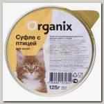 Лакомство для котят Organix Мясное суфле с птицей 125 гр