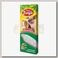 Добавка для грызунов Happy Jungle минеральный камень, с водорослями