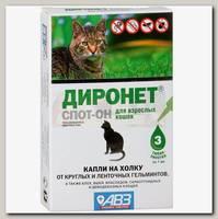 Капли для кошек АВЗ Диронет спот-он при гельминтозах и арахно-энтомозах 3 пипетки х 1 мл.
