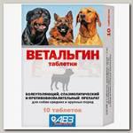 Препарат для собак средних и крупных пород АВЗ Ветальгин, 1 табл.на 10 кг массы