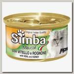 Консервы для кошек Simba Cat Mousse телятина и почки, (мусс)