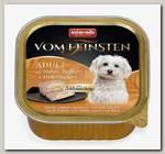 Консервы для собак Animonda Vom Feinsten Adult меню для гурманов с курицей, йогуртом и овсяными хлопьями