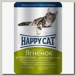 Консервы для кошек Happy Cat нежные кусочки в желе, Ягненок и телятина с зеленой фасолью