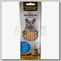 Лакомство для кошек Деревенские Лакомства Мясные колбаски из ягненка