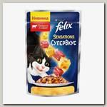 Консервы для кошек Felix Sensations Супервкус, со вкусом говядины и сыра в желе, Пауч