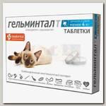 Таблетки для котят и кошек менее 4 кг Гельминтал, 2 шт
