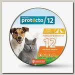 Ошейник для кошек и собак мелких пород Neoterica Protecto от блох и клещей 2 шт