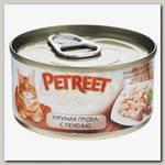 Консервы для кошек Petreet куриная грудка с печенью