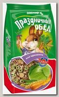 Корм для кроликов Зоомир Праздничный обед