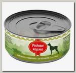 Консервы для собак Родные Корма, Мясное угощение с ягненком