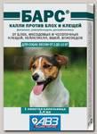 Капли для собак от 2 до 10 кг Барс против блох и клещей (1 пипетка по 1.4 мл)