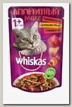 Консервы для кошек Whiskas Аппетитный микс, домашняя птица и говядина в томатном желе (пауч)