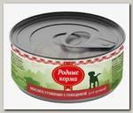 Консервы для щенков Родные Корма, Мясное угощение с говядиной