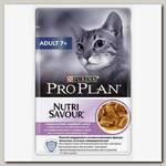 Консервы для взрослых кошек старше 7 лет Pro Plan Nutri Savour Adult 7+, со вкусом индейки (пауч)